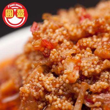 圓蔓 頂級黃金XO魚子醬(干貝魚子) 280ml