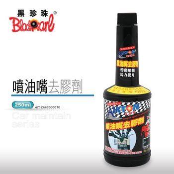 【黑珍珠】埃克盾汽油精- 噴油嘴去膠劑(3入組)