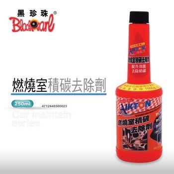 【黑珍珠】埃克盾汽油精-燃燒室積碳去除劑 (3入組)