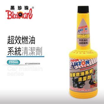 【黑珍珠】埃克盾汽油精-強效燃油系統清潔劑(3入組)