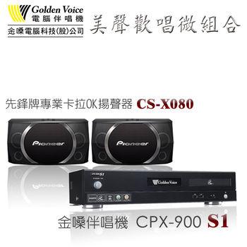 【金嗓】美聲歡唱微型卡拉OK組合I (點歌/伴唱機CPX-900 S1 +喇叭 Pioneer CS-X080)