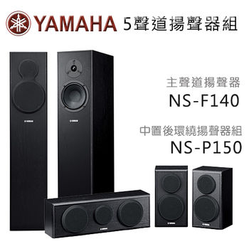 【YAMAHA】NS-F140+NS-P150 高質感5聲道揚聲器組合