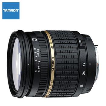 TAMRON SP AF 17-50mm F2.8 XR Di II VC 變焦鏡頭 (B005) (公司貨)