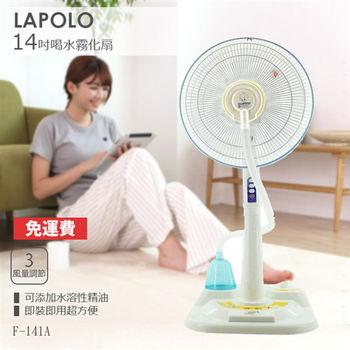 【LAPOLO】水氧霧化器喝水扇F-141A