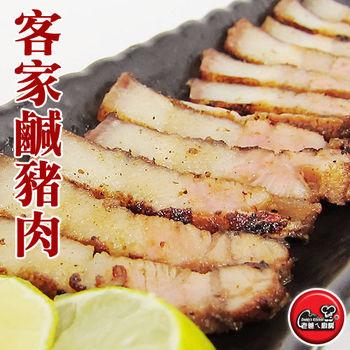 【老爸ㄟ廚房】客家鹹豬肉(400-500g/ 條) 3條組