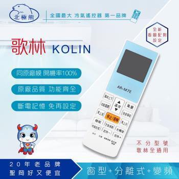【Dr.AV】AR-M7E KOLIN 歌林 變頻 專用冷氣遙控器