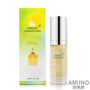 【AMINO】安美諾 蝸牛黏液 高效抗痘凝膠  (30ml)