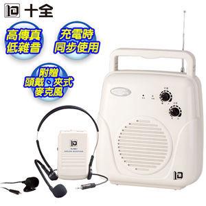 《十全》充電式手提有線/無線擴音機 PA-900加贈十全6插座單開關電源延長線/1.8m