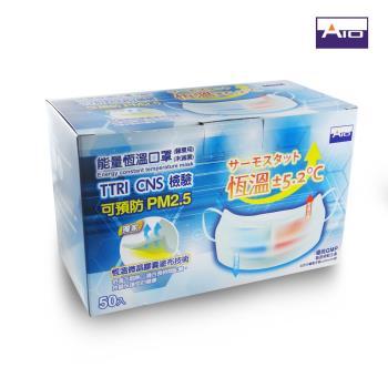 AIO能量恆溫口罩 (二級醫療防護標準) 50入/盒