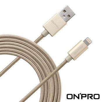 【ONPRO】Apple Lightning 8Pin 原廠授權 充電傳輸線(1尺/UC-MFIM)