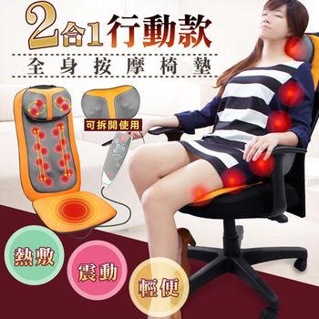 二合一可攜帶按摩椅墊( 按摩椅墊+可拆式按摩枕)