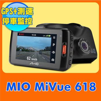 《送16G +專利後支+吸盤救星+3M車網架》Mio MiVue™ 618 高感光GPS行車記錄器