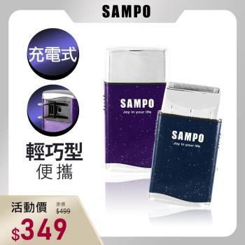 【SAMPO聲寶】名片型單刀頭電鬍刀EA-Z1501L