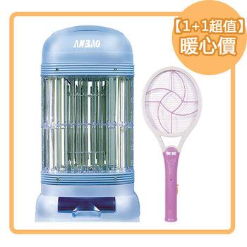 《買就送電蚊拍》【安寶】 8W捕蚊燈 AB-9908
