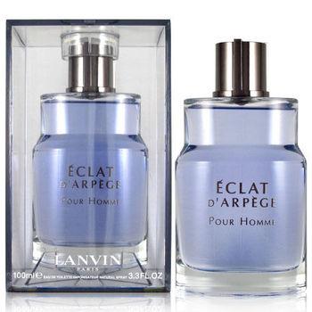 LANVIN浪凡 Eclat d Arpege 蔚藍海岸男性淡香水100ml(贈名牌隨機針管)