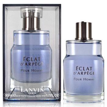 LANVIN浪凡 Eclat d Arpege 蔚藍海岸男性淡香水 50ml(贈名牌隨機針管)