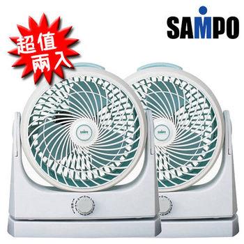 《2入超值組》【聲寶 SAMPO】9吋空氣循環扇SK-CA09S