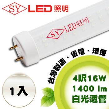 【SY 聲億科技】T8 LED 燈管 4呎 16W 白光-透管(1入)
