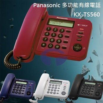 【Panasonic】來電顯示有線電話 KX-TS560 (四色可選)