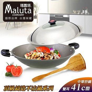 【Maluta瑪露塔】頂級鑄造不沾41CM雙耳中華炒鍋