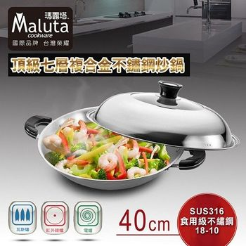 【Maluta瑪露塔】頂級七層不鏽鋼40CM雙耳炒鍋