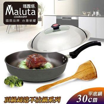 【Maluta瑪露塔】頂級鑄造不沾30CM平底鍋
