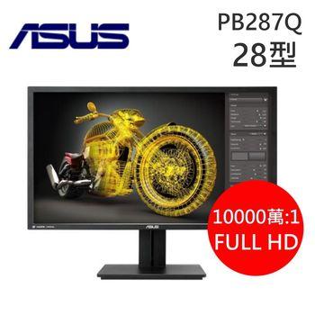 【ASUS】PB287Q 28型 4K2K 不閃屏低藍光 寬螢幕