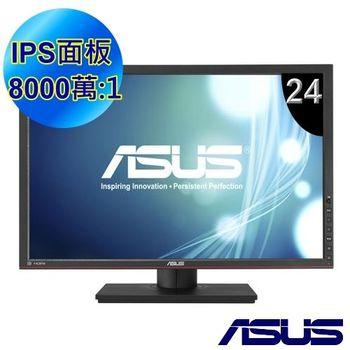 【ASUS】PA248Q 24吋AH-IPS 寬螢幕