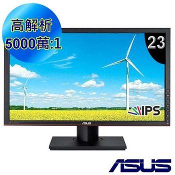 【ASUS】PA238Q 23型IPS 專業螢幕