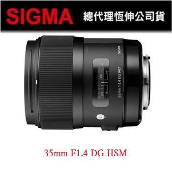 【SIGMA】35mm F1.4 DG HSM [ART] (恆伸公司貨)