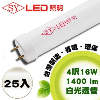 【SY 聲億科技】T8 LED 燈管 4呎 16W 白光-透管(25入)