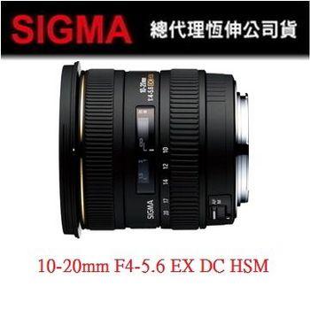 【SIGMA】10-20mm F4-5.6 EX DC HSM (恆伸公司貨)