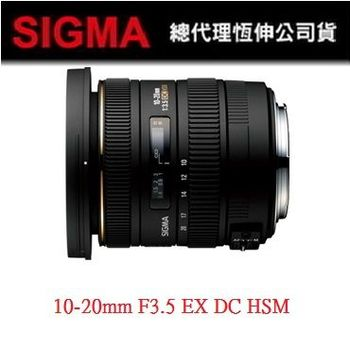 【SIGMA】10-20 F3.5 EX DC HSM 恆定大光圈超廣角變焦鏡 (恆伸公司貨)