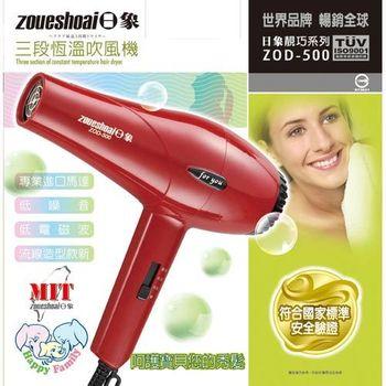 【日象】三段恆溫吹風機 ZOD-500(紅色)