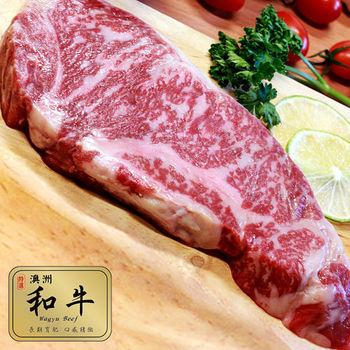 【豪揚牧場】澳洲和牛紐約客牛排2片(280g/片)