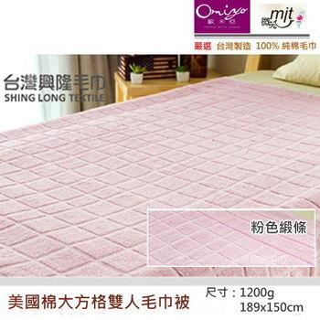 【台灣興隆毛巾製】素色大方格純棉雙人毛巾被-粉色 (單條)