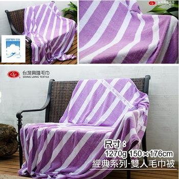MIT商品【台灣興隆毛巾製】美國棉花經典條紋雙人毛巾被--紫色(單條)