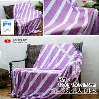 【台灣興隆毛巾製】美國棉花經典條紋雙人毛巾被--紫色(單條)