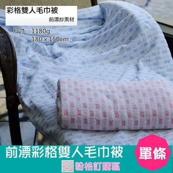 【台灣興隆毛巾製】美國棉花彩格雙人毛巾被--粉色(單入組)