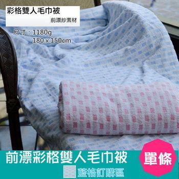【台灣興隆毛巾製】美國棉花彩格雙人毛巾被--藍色(單入組)
