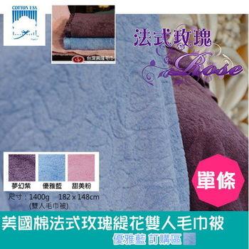 MIT商品【台灣興隆毛巾製】美國棉花法式緹花雙人毛巾被--藍色(單入組)