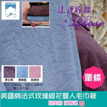 MIT商品【台灣興隆毛巾製】美國棉花法式緹花雙人毛巾被--粉色(單入組)