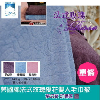 MIT商品【台灣興隆毛巾製】美國棉花法式緹花雙人毛巾被--紫色(單入組)