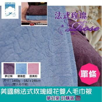 【台灣興隆毛巾製】美國棉花法式緹花雙人毛巾被--紫色(單入組)