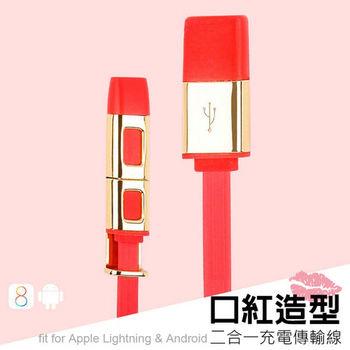 口紅造型 金屬 扁線型 二合一充電傳輸線 micro USB / Apple 8pin 雙接頭