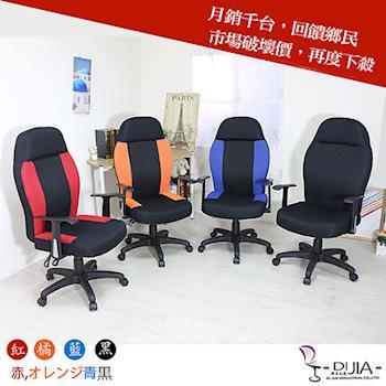 DIJIA 91賽車椅/辦公椅/電腦椅(4色任選)