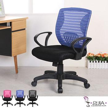 DIJIA 愛比7052辦公椅/電腦椅(三色可選)