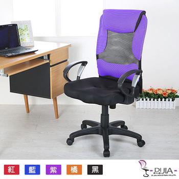 DIJIA 可可龍三D限量辦公椅/電腦椅(五色任選)