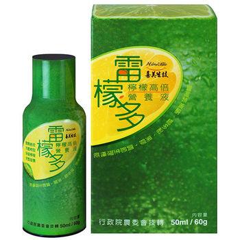 Himi bio喜美生技-雷檬多檸檬高倍營養液50ml