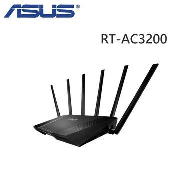 ASUS華碩  三頻 RT-AC3200 Gigabit 無線分享器 WiFi分享器